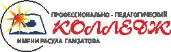 Профессионально-педагогический колледж им. Расула Гамзатова (Буйнакский педагогический колледж)